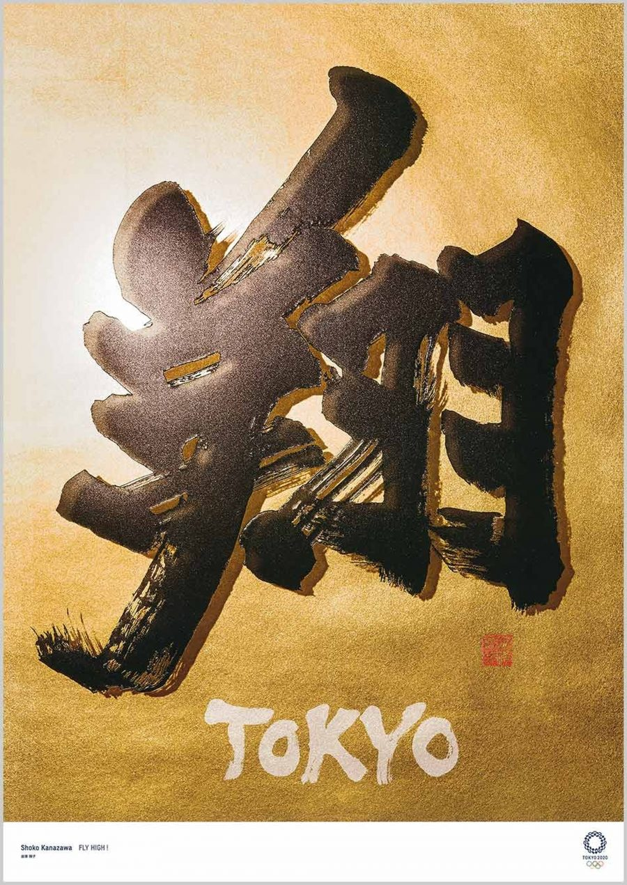Shoko Kanazawa / Caligrafista